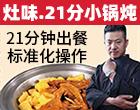 灶味.21分小锅炖加盟
