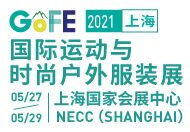 上海国际运动与时尚户外服装展