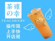 茶确幸奶茶加盟