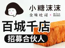 小糖沫沫吐司面包加盟