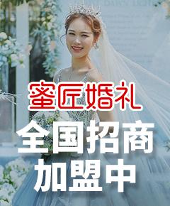 蜜匠婚禮加盟