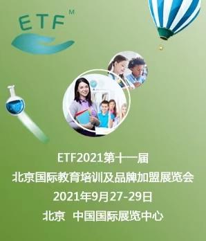 北京国际教育展
