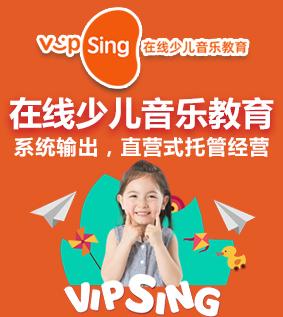 vipSing在线少儿音乐
