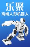 乐聚机身下�w�^器人加盟