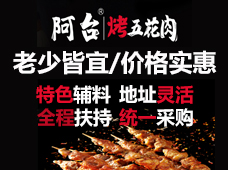 阿台烤五花肉加盟