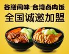 谷膳闽味台湾卤肉饭加盟