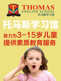托马斯少儿英语