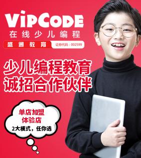 Vip code少兒編程