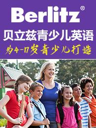贝立兹青少儿英语