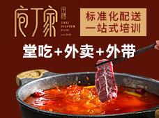 庖丁家鲜牛肉火锅加盟