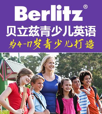 贝立兹 五行本源大禁制青少儿英语