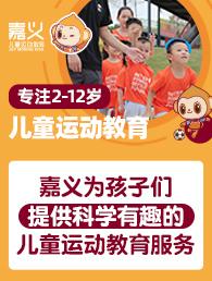 嘉義兒童運動教育加盟