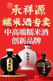承祥源甜糯米酒加盟
