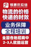 锦通供应链加盟