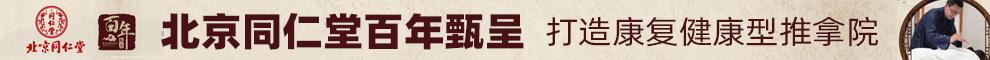 北京同仁堂化妆品百年甄呈古方养生馆