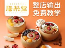 膳梨堂饮品奶茶甜品店加盟