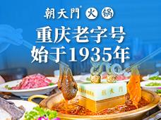 朝天门火锅加盟