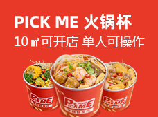 Pick me火锅杯加盟