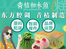 青桔和木鱼糕点 甜品加盟