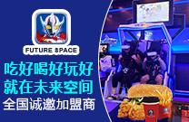 FUTURE SPACE加盟