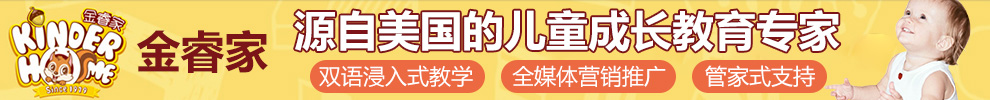 金睿家国际早教托育中心