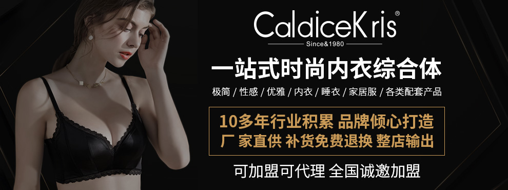 CK内衣(Caldicekris)