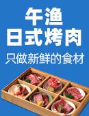 午渔日式料理加盟