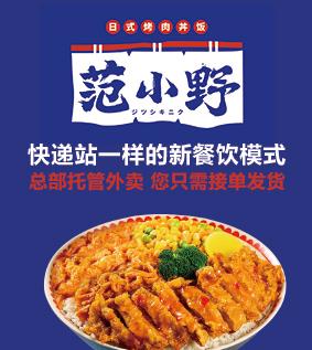 范小野日式烤肉丼饭加盟