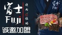 富士燒肉牧場加盟