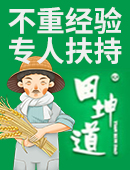 田坤道生态大米粮油品牌加盟