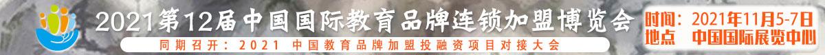 中国国际教育品牌连锁加盟展览会