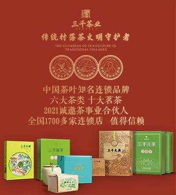 三千茶农茶叶加盟