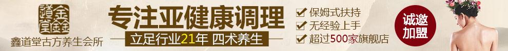 鑫道堂养生馆