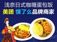 淺奈日式咖喱蛋包飯加盟