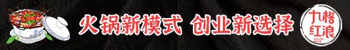 九格红浪茶派火锅加盟