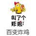 潘小妹叫了个炸鸡加盟