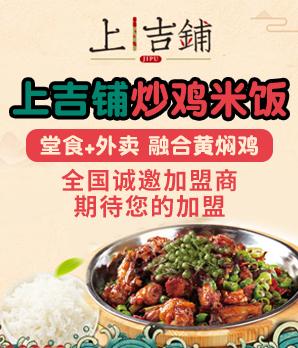 上吉鋪炒雞米飯/黃燜雞加盟