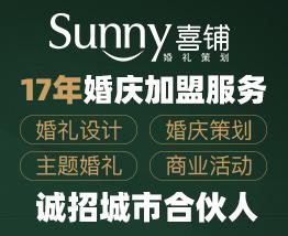 Sunny喜铺婚礼加盟