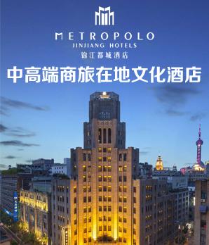 锦江都城酒店加盟加盟
