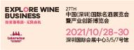 中国(广州)国际名酒展览会