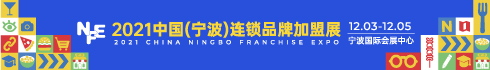 NFE中国(宁波)连锁品牌加盟展