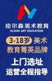 繪爾森國際美術教育