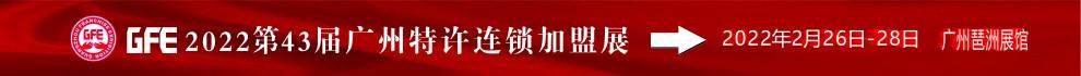 广州特许连锁加盟展