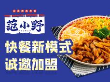 范小野日式烤肉丼飯加盟