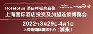 2022上海国际酒店投资及加盟连锁展