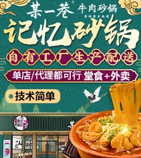 某一巷砂锅米线加盟