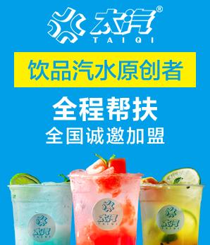 太汽奶茶飲品加盟
