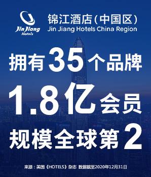 锦江酒店中国区加盟