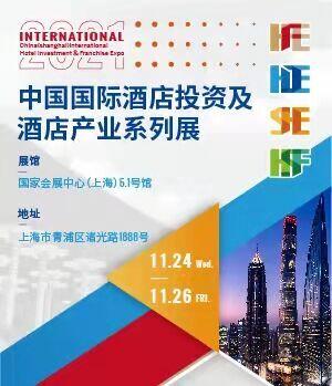 中国国际酒店展