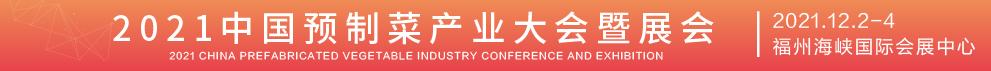 2021中国预制菜产业大会